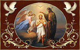 Сьогодні Хрещення Господнє