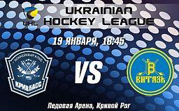 Сегодня состоится хоккейная битва между «Кривбассом» и «Витязем»