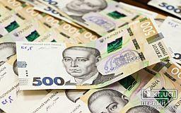 Жителям Кривого Рога выплатят 500 гривен на погашение коммунальных задолженностей