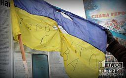 Криворізька поліція та прокуратура розшукують винних у підпалі прапора України