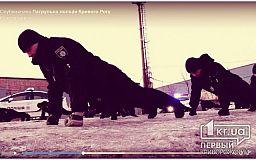 Криворізькі копи підтримали естафету #22PushupChallenge