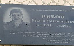 У Кривому Розі відкрили меморіальну дошку на честь Руслана Рябова