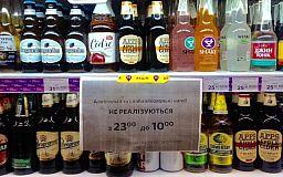 У Кривому Розі пропонують заборонити продаж алкоголю вночі