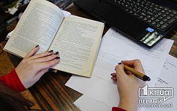 Где жители Кривого Рога могут получить бесплатную юридическую консультацию