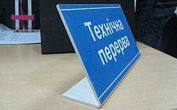 В Україні найкраща «Технічна перерва»