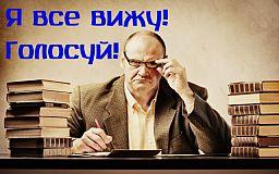 Криворожан принуждают голосовать за проекты Общественного бюджета (ФОТОФАКТ)