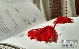 Бережіть крихітну свічечку букви «ї». День української писемності та мови