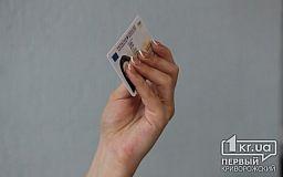 Відбитки пальців рук криворіжців для оформлення біометричного паспорту необов'язкові