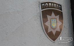 Операцію Трикстер проводять українські поліцейські