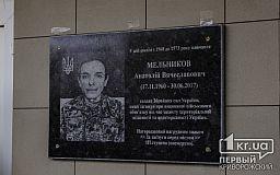 В Кривом Роге бойцу с позывным «Гудини» открыли мемориальную доску