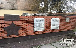 В Кривом Роге огромное дерево упало на мемориал воинов