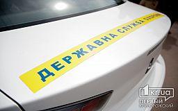 Криворожанина, который создал аварийную ситуацию на дороге, задержала полиция охраны