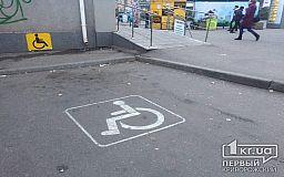 В Кривом Роге автомобилисты незаконно паркуются на местах для инвалидов