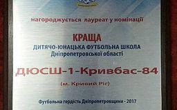 Криворожскую ДЮСШ признано лучшей в области
