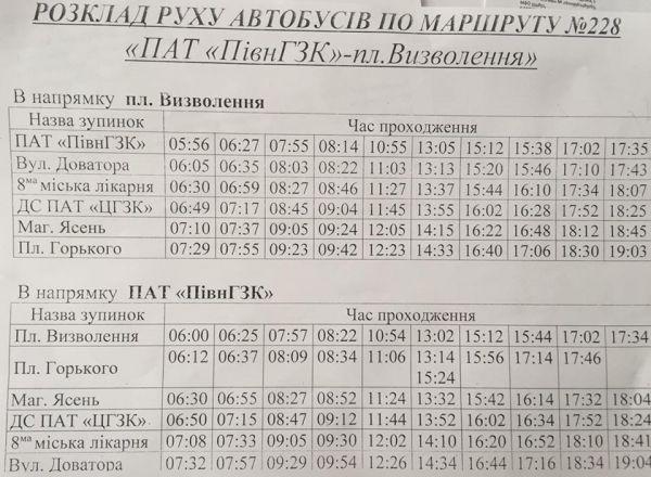 термобелье расписание 228 москва по ввходным на чистова производители
