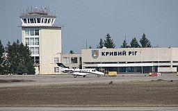 Первым делом самолеты. Кабмин включил аэропорт Кривого Рога в программу развития