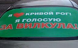 Агітація Юрія Вілкула на таксі розміщена незаконно, - ОПОРА