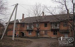 В Кривом Роге жители Дзержинского района живут на «пороховой бочке»