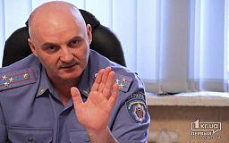 Начальник криворожской полиции проведет выездной прием граждан