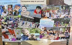 В Кривом Роге открылась фотовыставка посвященная проблеме аутизма