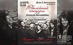 Jazz Generation. Криворожских любителей джаза ждет юбилейный концерт