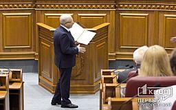 Стартовала сессия городского совета: Юрий Вилкул принял присягу мэра Кривого Рога (ОБНОВЛЕНО)
