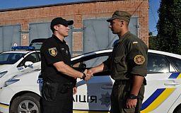 Двойной удар по преступности. В Кривом Роге патрульные полицейские объединяются с нацгвардией