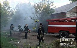 На территории криворожской больницы произошел пожар