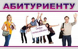 Криворожский Национальный Университет – один из лидеров Днепропетровщины по заявкам на поступление