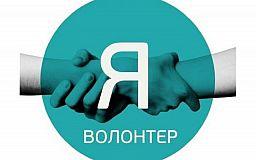 Сегодня Международный день волонтеров