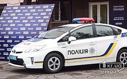 За дві доби поліція Кривого Рогу отримала 1060 викликів