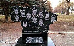 У Кривому Розі відкрили меморіал десятьом загиблим бійцям АТО