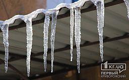 Внимание, криворожане! Возможен сход снега с крыш и падение сосулек!