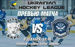 Хоккейный клуб «Кривбасс» против «Белого Барса» - попытка реабилитироваться