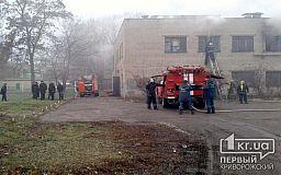 Пожежа в приміщенні Криворізького педагогічного університету