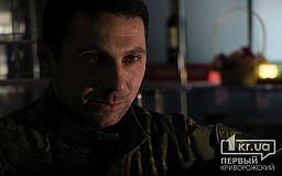 Фільм про бійців полку «Дніпро-1» презентували у Кривому Розі