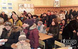 Проблема криворожских  школьников «переселенцев»
