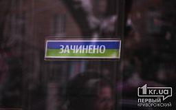 «Обыск в криворожском обменнике санкционирован», - пресс-служба прокуратуры области