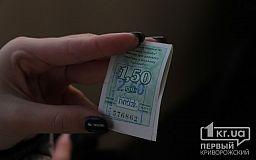 Тариф новий - квиток старий. Вартість проїзду у криворізькому електротранспорті подорожчала