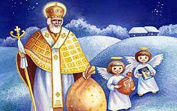 Сьогодні День Святого Миколая