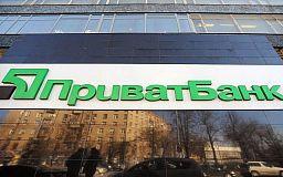 Приватбанк перейшов у стовідсоткову власність держави