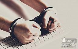 У Кривому Розі порушують Закон «Про доступ до публічної інформації»