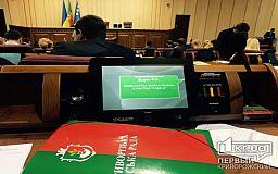 «Ой, елки-палки», - мэр. Депутаты горсовета обсуждают проект бюджета Кривого Рога