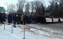 Сотрудники Констара перекрыли дорогу в Кривом Роге