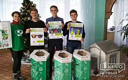 «Кривий Ріг може перетворитись у великий смітник», - учасники роздільного збору сміття