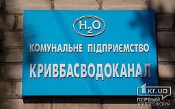 Порушення на 8 мільйонів гривень виявлені у «Кривбасводоканалі»
