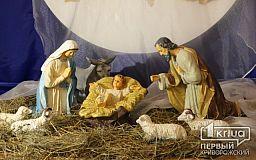 Сьогодні криворіжці святкують Різдво