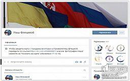 Причастна ли Россия к организации псевдофлешмоба в Кривом Роге