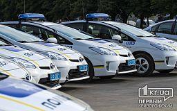 На новогодние праздники Кривой Рог будет под усиленной охраной полицейских