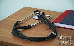 Як працюватимуть медичні установи Кривого Рогу у період новорічних свят